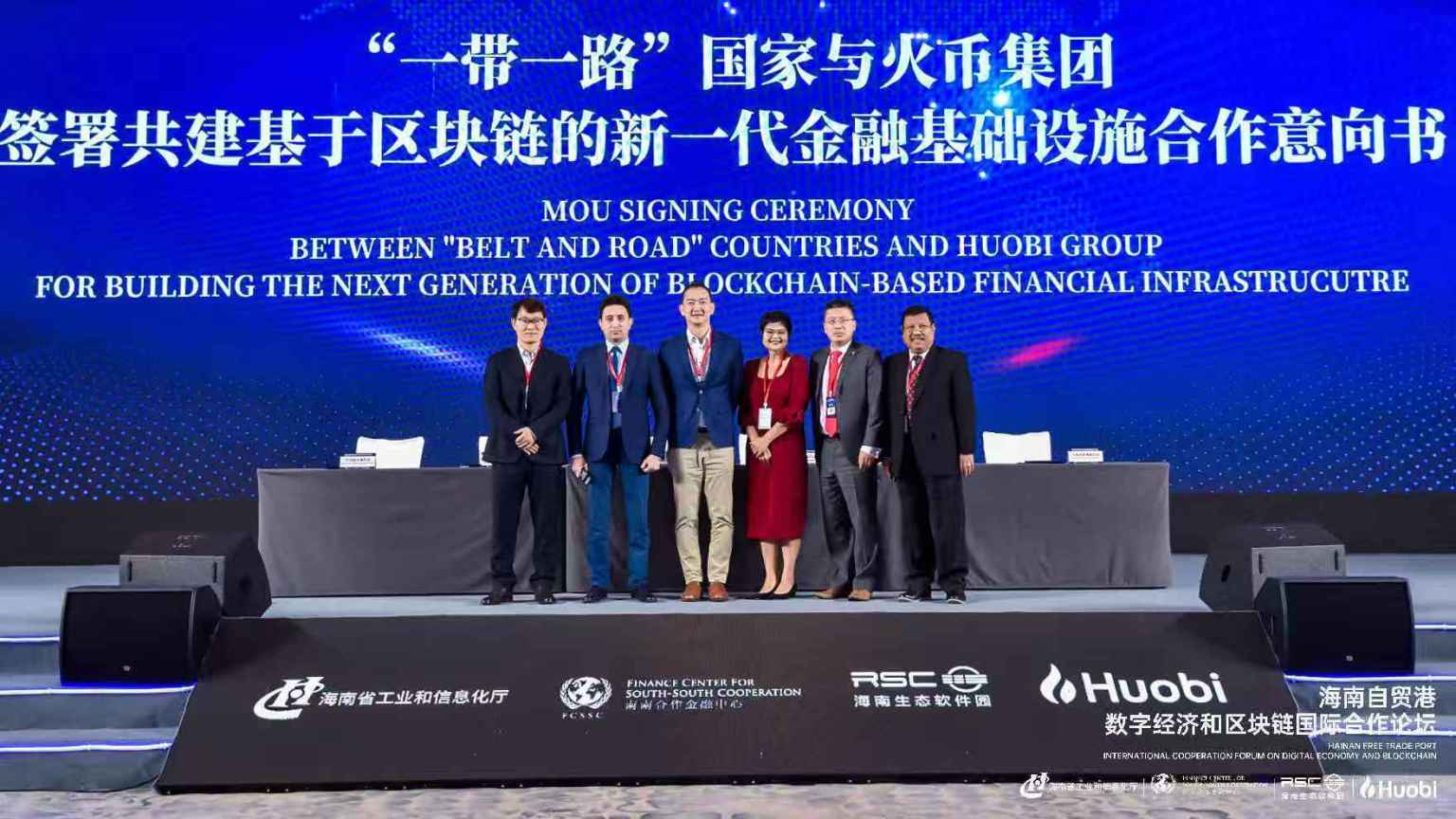 CSJ Legel was invited to attend Hainan Free Trade Port International Cooperation Forum on Digital Economy and Blockchain on 5-6th December 2019